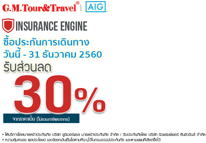 Aig Travel Insurance Credit Card Promotion